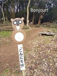 小野山(茨城県土浦) - au bon gout/journal