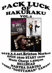 イベント詳細UP - Brixton Naoki`s blog