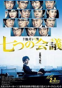 七つの会議 - 映画に夢中