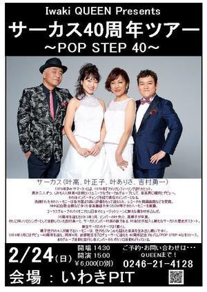 2/24(日) は「サーカス40周年ツアー」~POP STEP 40~です。 - Iwaki QUEEN