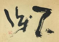 -10度が1日以上続くらしい…        「識」 - 筆文字・商業書道・今日の一文字・書画作品<札幌描き屋工山>