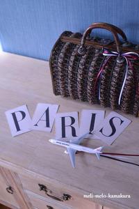 ◆今年初の買付旅行♪パリに行って来ます - フランス雑貨とデコパージュ&ギフトラッピング教室 『meli-melo鎌倉』