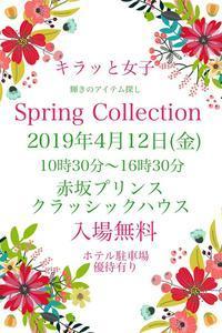4月12日赤坂プリンスホテルにて【キラッと女子受注販売会】出展いたします - Sola*Tsuchi  花とアクセサリー