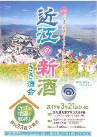 第3回近江の新酒きき酒会開催・出店のお知らせ - 松の司 蔵元ブログ
