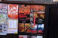 小松山大興善寺(その2) - レトロな建物を訪ねて