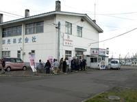 マルトマ食堂その88(生ホッキ+生姜焼き丼) - 苫小牧ブログ