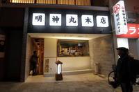 明神丸 本店で、高知スペシャル - にゃお吉の高知競馬☆応援写真日記+α(高知の美味しいお店)