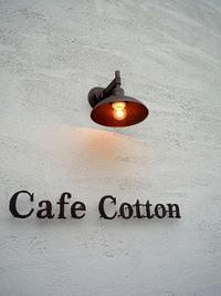 Cafe Cotton(カフェコットン) - 西美濃逍遥1