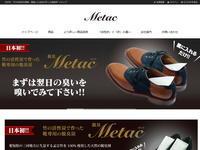 ■HP制作実績[メタック(Metac) さま] - 20周年、蒲郡でホームページ制作しております!
