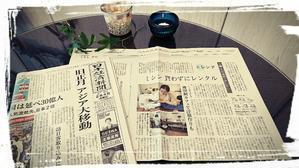 日本経済新聞さんの夕刊に掲載されました☆ - ミシンカフェ&ラウンジ nico 公式サイト | 京王線仙川駅より徒歩8分