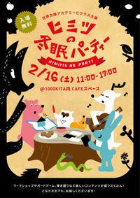 【ワークショップ 】 ヒミツの冬眠パーティー 【  京都 】 - よこぷーのリムショットっ!