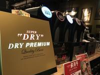 2軒目はKITTEの「Beer & Spice 」スーパードライ - よく飲むオバチャン☆本日のメニュー