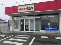 横濱家系らーめん 元喜家 かほく店 - ラーメン好きの終りなき旅?だったはずが・・・隠れ家的なマイページ。