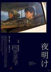 【映画】夜明け - ワカバノキモチ 朝暮日記