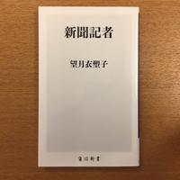 望月衣塑子「新聞記者」 - 湘南☆浪漫