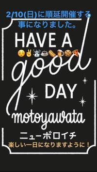 Have A Good Day Motoyawata2月10日(日)に順延します!! - いちかわ手づくり市実行委員会        http://www.ichikawatezukuri.com/