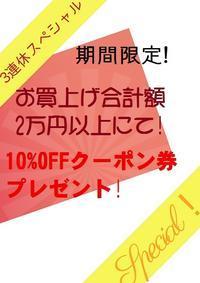 連休☆限定企画 - 鎌倉靴コマヤblog