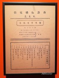 光影流聲一香港公共廣播九十年 - 香港貧乏旅日記 時々レスリー・チャン