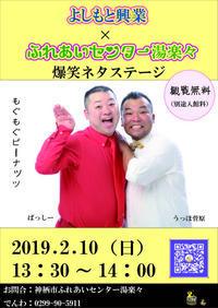 2/10(日)開催!「吉本興業・爆笑ネタステージ」@湯楽々 - 茨城県 神栖市観光協会 StaffBlog
