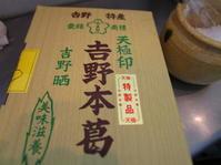 美味しい砂丘(蕨餅) - 手料理 西天満いがらしの「楽しい味」