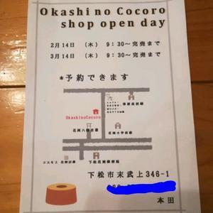 店舗販売日は2月14日です?? - Okashi no Cocoro