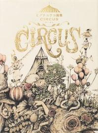 2019年02月新刊タイトルヒグチユウコ画集CIRCUS(サーカス) - グラフィック社のひきだし ~きっとあります。あなたの1冊~