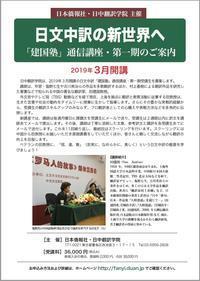日中翻訳学院の中文和訳講座「高橋塾」第三期スタート、日文中訳の新講座「建国塾」、意外にも日本人の申し込みが多い - 段躍中日報