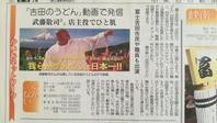 ソウルフード「吉田のうどん」 - もの作りの裏側 太陽電機株式会社ブログ