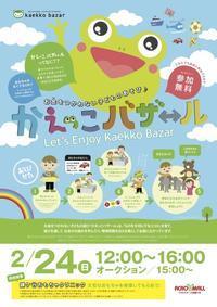 千葉県鎌ケ谷市からの開催情報 - かえっこ