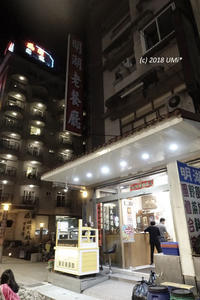 ゆったり台湾 vol.8 ローカル夕ごはん [台中] - My Trip Style