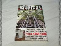 鹿取茂雄 著 / 廃線探訪 - 無駄遣いな日々