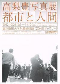 高梨豊写真展都市と人間 - Art Museum Flyer Collection
