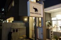 SHOZO COFFEE STORE 北青山店でカフェオレ - *のんびりLife*