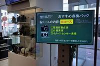 銀座Nikon - ☆じん☆気ままにスナップ