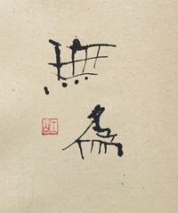 本日も寒し…      「為」 - 筆文字・商業書道・今日の一文字・書画作品<札幌描き屋工山>
