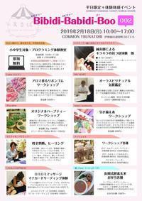 【イベント出店】2月は平日イベントに出店です。 - キッチンカー蔵っCars'