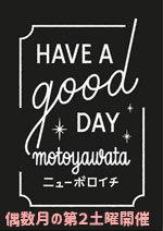 【出店お知らせ】HAVE A GOOD DAY MOTOYAWATA - 消しゴムはんこやiihancoのブログ