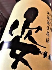 【日本酒】姿中取り純米吟醸無濾過生原酒栃木産山田錦55磨き限定新酒30BY - 愉酒屋ノ熱血地酒伝 ver.1