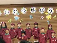 幼稚園の「せいかつはっぴょうかい」に - あじさい通信・ブログ版