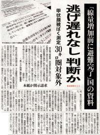 逃げ遅れなし判断か「線量増加前に避難完了」国の資料30㌔圏外で安全なら「全体的に問題なし」/東京新聞 - 瀬戸の風