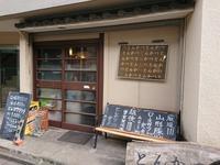 武蔵小杉で、低温ラードで揚げたトンカツ三八♪ - 新 LANILANIな日々