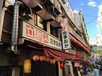 立ち飲みたきおか2号店@御徒町 - 食いたいときに、食いたいもんを、食いたいだけ!