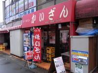 かいざん@西船橋 - 食いたいときに、食いたいもんを、食いたいだけ!