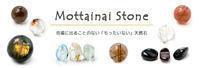 MOTTAINAI STONE - すぐる石放題