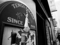 通りの酒場 - 節操のない写真館