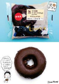 【コンビニドーナツ】セブン-イレブン「七つの会議ケーキドーナツ(チョコ)」【ほわほわおいしい】 - 溝呂木一美の仕事と趣味とドーナツ