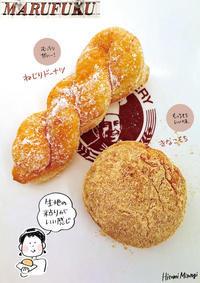 【志村坂上】マルフクベイカリーのドーナツ2種【「もち」という名のドーナツ】 - 溝呂木一美の仕事と趣味とドーナツ