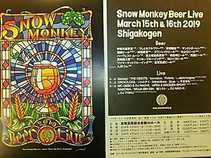 SnowMonkeyBeerLive3月15日(金)16日(土)開催 -