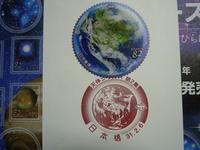 天体シリーズ切手第2集 続き 押印機特印 - 見知らぬ世界に想いを馳せ