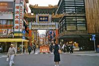中華街 - 閑居堂 ~ のんびり小父さんの独り言